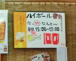 上野の焼きトン屋さん