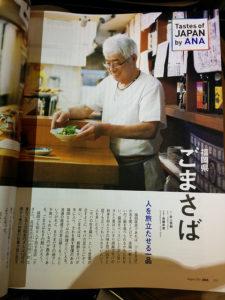ANAの機内誌に載ってた「さきと」@福岡