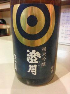 おかん@神保町.これ最高にうまい日本酒でした.